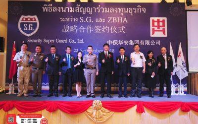 พิธีลงนามสัญญาร่วมธุรกิจ ระหว่าง S.G. และ ZBHA